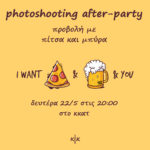 ΔΕ 22.05 20:00 | PHOTOSHOOTING AFTER-PARTY