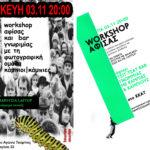 ΠΑ 03.11 20:00 | WORKSHOP ΑΦΙΣΑΣ & ΑΦΤΕΡ ΜΠΑΡ