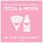ΔΕ 22.02 21:00 | PHOTOSHOOTING AFTER-PARTY